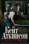 Купить книгу Кейт Аткинсон - Поворот к лучшему