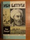 Купить книгу Тимофеев И. В. - Ибн Баттута