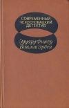 купить книгу Фрикет Э., Эрбен В. - Современный чехословацкий детектив