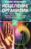 Купить книгу Б. Д. Аранович - Исцеление организма: система восстановления жизненных сил