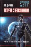 Купить книгу В. П. Дьячков - Встреча с непознанным: Полеты на планету Пикран возможны?!