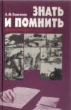 Купить книгу Самсонов, А.М. - Знать и помнить