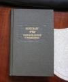 Купить книгу Вовенарг - Размышления и максимы (Литпамятники)