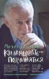 Купить книгу Литвак Михаил - Командовать или подчиняться?