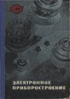 Купить книгу  - Электронное приборостроение. Выпуск 4