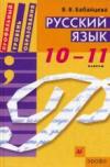Купить книгу Бабайцева, В.В. - Русский язык. 10-11 классы. Учебник