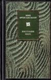 Купить книгу Хосе Ортега-И-Гассет - Восстание масс
