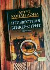 Купить книгу Артур Конан Дойл - Неизвестная Бейкер-Стрит