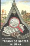Купить книгу Боголюбов А. Н. - Тайные общества XXI века