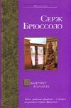 Купить книгу Серж Брюссоло - Лабиринт фараона