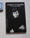 Купить книгу Казакова Римма - Пробный камень