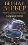 Вербер Бернар - Последний секрет
