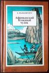 Купить книгу Фалькенгорст Карл - Африканский кожаный чулок