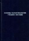 Купить книгу С. Гонсалес, И. Бомбушкар - Основы парапсихологии: учебное пособие