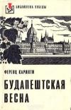 Купить книгу Каринти, Ференц - Будапештская весна