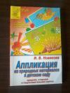 Купить книгу Новикова И. В. - Аппликация из природных материалов в детском саду. Средняя, старшая и подготовительная группы