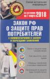Купить книгу [автор не указан] - Закон РФ и защите прав потребителей