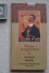 Михаил Зощенко - Богатая жизнь (рассказы и фельетоны)