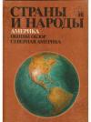 Купить книгу Бромлей, Ю.В. - Америка. Общий обзор. Северная Америка
