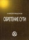 Купить книгу А. М. Придонов - Обретение сути