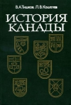 Купить книгу В. А. Тишков, Л. В. Кошелев - История канады