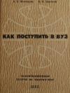 Н. В. Мирошин, В. Н. Цикунов - Как поступить в ВУЗ.