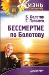 Купить книгу Б. В. Болотов, Г. А. Погожев - Бессмертие по Болотову