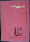 купить книгу Фредерик Пол - Пришествие квантовых котов