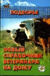 купить книгу Мишанин Ю. Ф. - Новый справочник ветеринара на дому