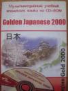 Купить книгу [автор не указан] - Мультимедийный учебник японского языка на CD-ROM Golden Japanese 2000