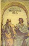 Купить книгу Долгов, К.М. - Итальянские этюды. Человек и история: поиск истины и красоты