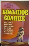 купить книгу Сборник научно–фантастических произведений - Большое солнце