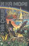 купить книгу Ларин – составитель - На суше и на море. 1980