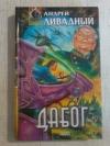 Купить книгу Ливадный А. Л. - Дабог