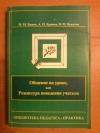 Купить книгу Ершов П. М.; Ершова А. П.; Букетов В. М. - Общение на уроке, или Режиссура поведения учителя