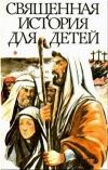 В пересказе М. А. Львовой - Священная история для детей