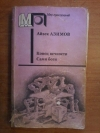 Купить книгу Азимов Айзек - Конец вечности. Сами боги