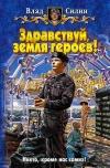 Купить книгу Влад Силин - Здравствуй, земля героев!