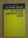 Купить книгу Ачкасова Г. А.; Разумовская Е. К. - Сборник задач по теории электрических цепей