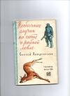 Купить книгу Кондратьев С. - Необычные случаи на охоте и рыбной ловле.
