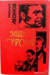 Леонов Николай - Вне закона