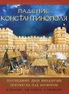 Купить книгу Николль Д. и др. - Падение Константинополя. Последние дни Византии. Полумесяц над Босфором