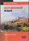 Купить книгу Петров, Д.Ю. - Испанский язык. Базовый тренинг