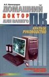 Купить книгу Виноградов, А.С. - Домашний доктор для вашего ПК
