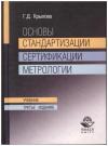 Купить книгу Крылова, Г.Д. - Основы стандартизации, сертификации, метрологии