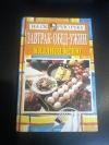 Купить книгу  - Завтрак, обед, ужин - миллион меню!