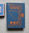Купить книгу / - Приятного аппетита (кулинария) миниатюрная книга