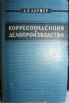 А. П. Лауфер - Корреспонденция и делопроизводство