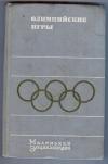 Хавин Б. Н. - Олимпийские игры. Маленькая энциклопедия