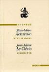 Купить книгу Жан-Мари Леклезио - Золотая рыбка